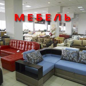 Магазины мебели Большой Мартыновки