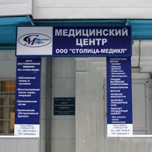 Медицинские центры Большой Мартыновки