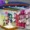 Детские магазины в Большой Мартыновке