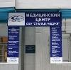 Медицинские центры в Большой Мартыновке